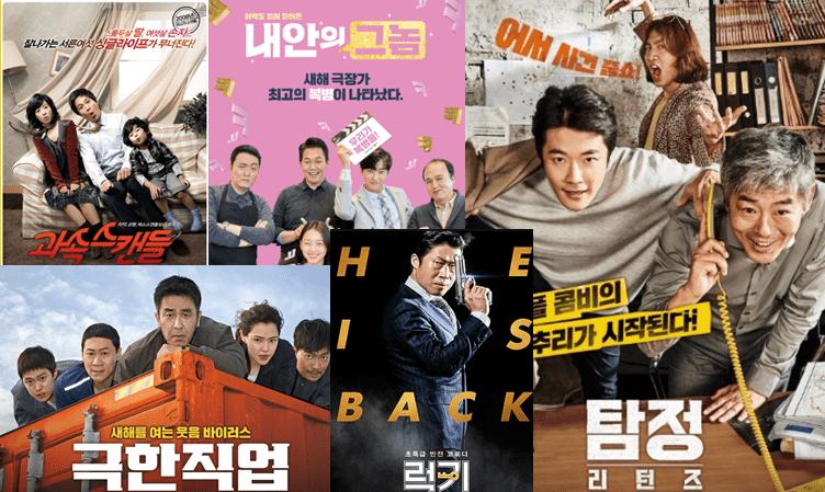 한국 코미디 베스트 5
