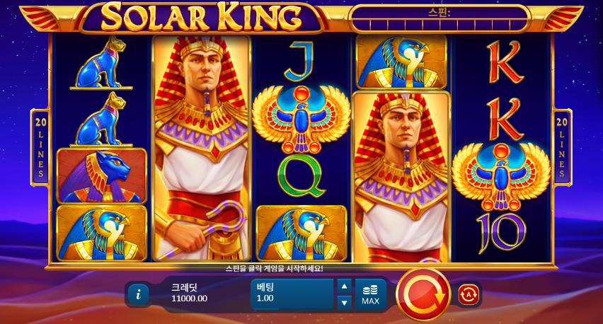 카지노사이트 - solar king