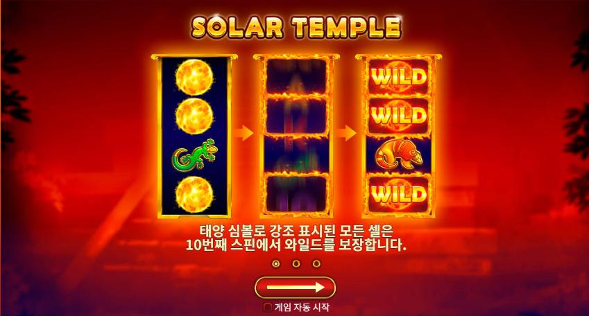 태양 사원 주요 특징 에 해외정식사이트 UNI88 라이브카지노