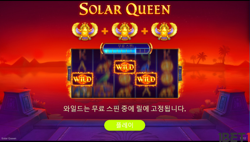 해외정식사이트 UNI88 온라인카지노 게임 Solar queen-1BET1