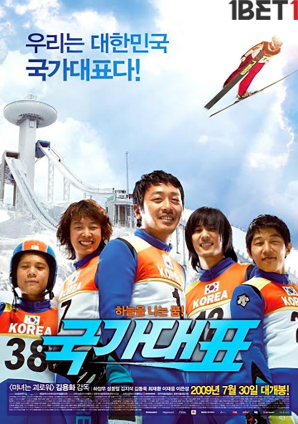 스포츠를 소재로 한 한국영화 1