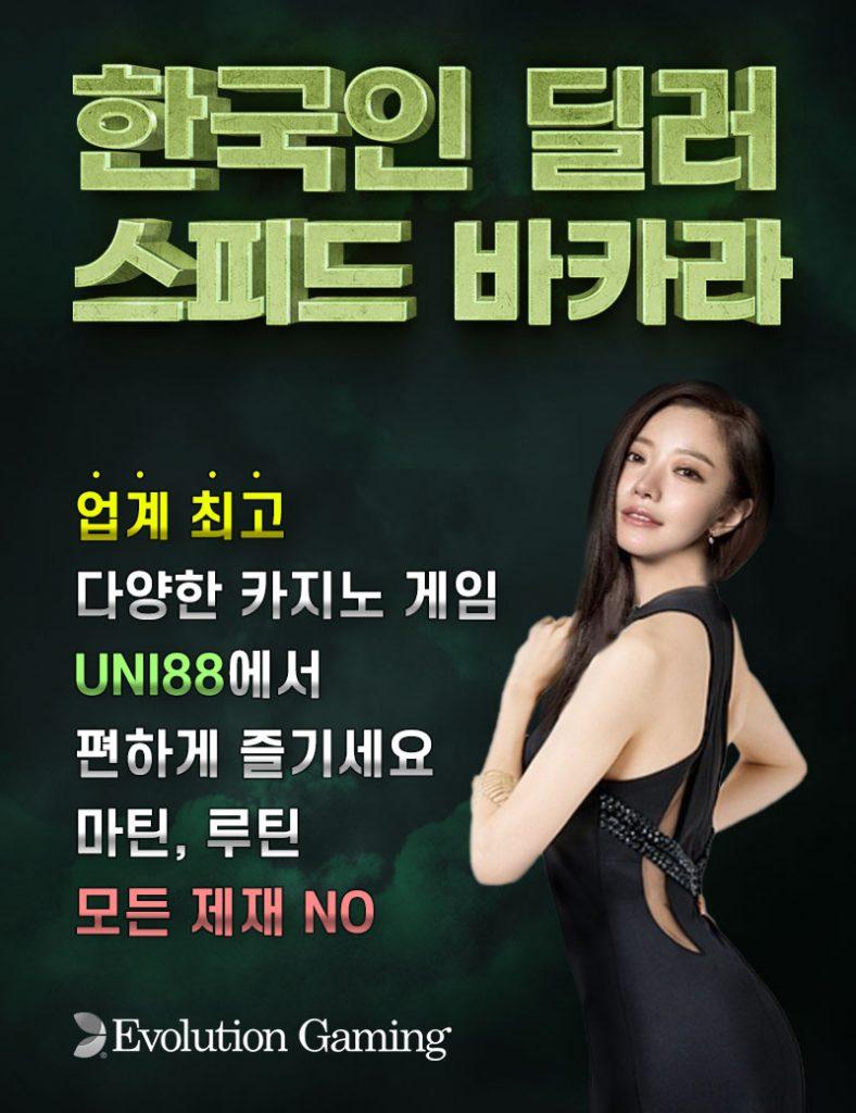 온라인카지노 카지노사이트 바카라사이트 Korean baccarat
