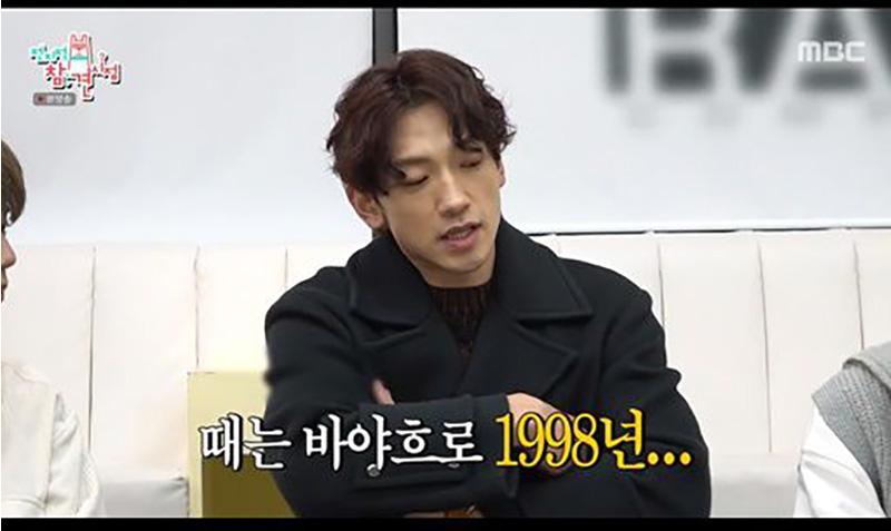 6일 방송된 MBC 예능 '전지적 참견 시점'에서는 비는 데뷔 시절을 회상하는 모습이 그려졌다
