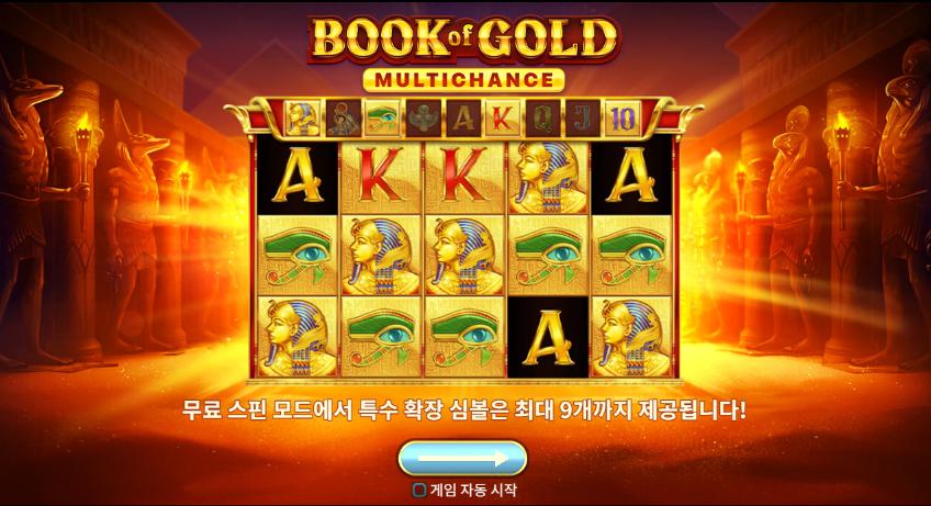 해외정식사이트 UNI88 라이브카지노 풍모 Book of Gold