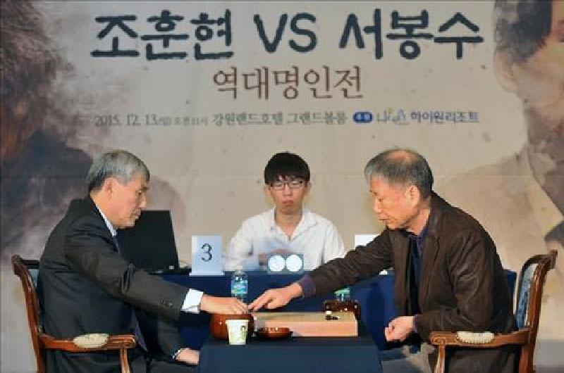 조훈현 vs 서봉수